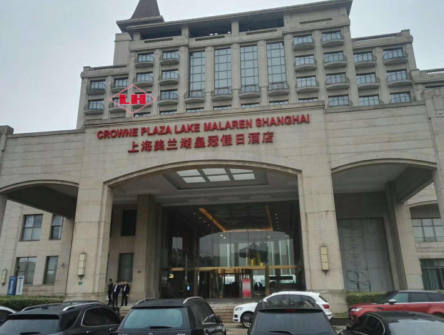 上海 | 2017年达克罗特种涂层行业峰会在美兰湖召开